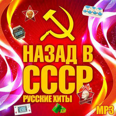 Лучшие хиты СССР - Made in USSR