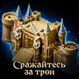 Скриншот из игры Меч короля: Начало